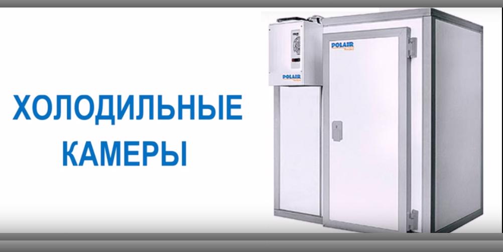 Холодильная камера ПОЛАИР