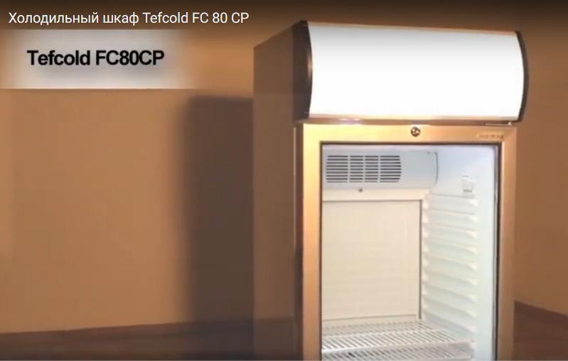 Холодильный шкаф -витрина
